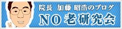 加藤昭浩のNO老研究会
