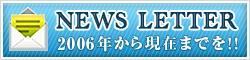 千葉県千葉市の矯正歯科医のニュースレター